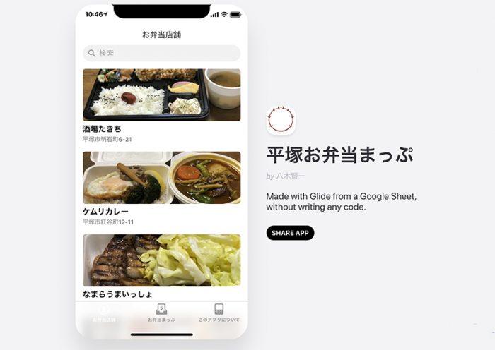 平塚お弁当まっぷトップ画像